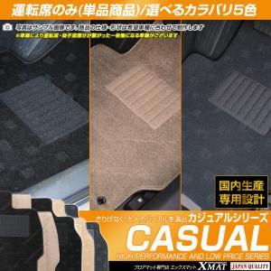 スズキ エブリイ エブリイバン 運転席用 フロアマット 平成27年2月〜 AT/リア分割可倒/バン
