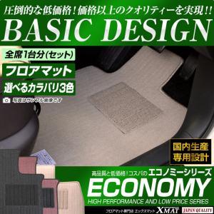 トヨタ アクア フロアマット カーマット 平成26年12月〜  全席1台分