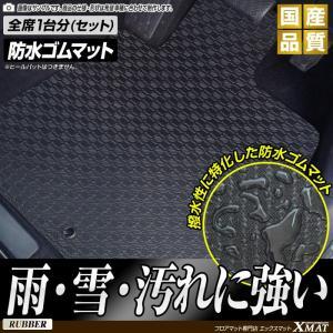 トヨタ ハイエースワゴン ゴムマット 平成16年8月〜 10人乗/GL 全席1台分