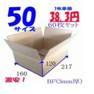 ダンボール 50サイズ(217x160x120) 60枚 引...