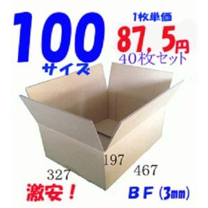 ダンボール 100サイズ(467x327x197) 40枚 ...