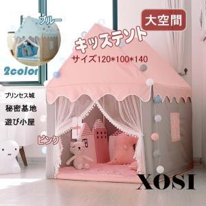 テント キッズテント  子供テント プリンセステント ままごと 大きなスペース ハウス プレイテント お姫様 睡眠テント プリンセスの城型  おもちゃ