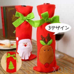 クリスマス ワインボトルカバー ボトル装飾用カバー サンタクロース柄  クリスマス雑貨 テーブルデコ...