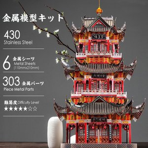 組立式 建築 模型キット 3D 立体 小型 コンパクト 金属製 彩色 ジオラマ  ステンレス