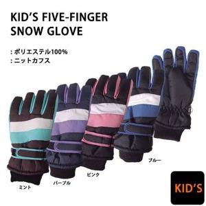スキー グローブ キッズ ジュニア 子供用 グローブ 冬用 手袋 スノーボード KID'S 防寒 雪遊び straight jump(ストレートジャンプ) 1680 xover-int