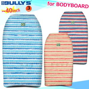 ■ BULLY'S ブリーズ ボディーボード用 ニットケース 〜40inch■  40インチまでのボ...