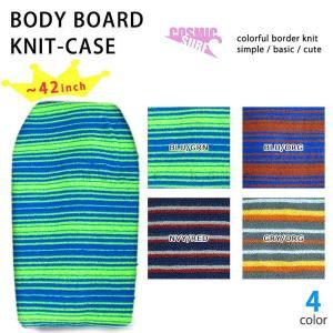 ■COSMIC SURF(コスミックサーフ) ボディーボード用 ニットケース 〜42inch■  4...