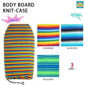 ■COSMIC SURF(コスミックサーフ) ジュニア ボディーボード用 ニットケース 〜34inc...