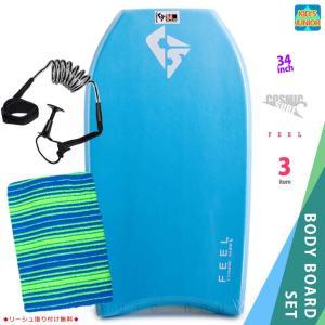 子供用 ボディボード 3点 セット キッズ ジュニア ボディーボード 34インチ ニットケース リーシュコード COSMIC SURF コスミックサーフ FEEL-JRSET3-BLU|xover-int