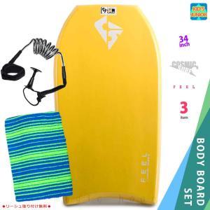 子供用 ボディボード 3点 セット キッズ ジュニア ボディーボード 34インチ ニットケース リーシュコード COSMIC SURF コスミックサーフ FEEL-JRSET3-YEL|xover-int