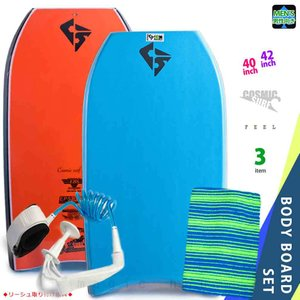 メンズ ボディボード 3点 セット 40インチ 42インチ COSMIC SURF コスミックサーフ ボディーボード ニットケース リーシュ フィン ソックス FEEL-MSET3-BLU|xover-int