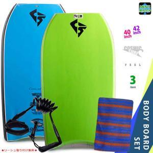 メンズ ボディボード 3点 セット 40インチ 42インチ COSMIC SURF コスミックサーフ ボディーボード ニットケース リーシュ フィン ソックス FEEL-MSET3-LIM|xover-int