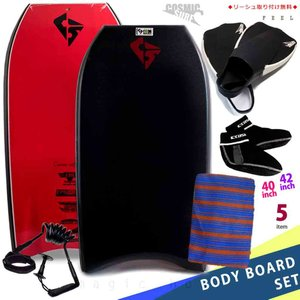 メンズ ボディボード 5点 セット 40インチ 42インチ COSMIC SURF コスミックサーフ ボディーボード ニットケース リーシュ フィン ソックス FEEL-MSET5-BLK|xover-int