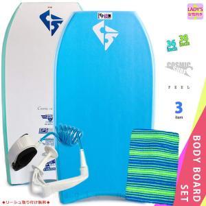 レディース ボディボード 3点 セット 36インチ 38インチ COSMIC SURF コスミックサーフ ボディーボード ニットケース リーシュコード 初心者にもおすすめ BLU|xover-int