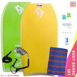 レディース ボディボード 3点 セット 36インチ 38インチ COSMIC SURF コスミックサーフ ボディーボード ニットケース リーシュコード 初心者にもおすすめ YEL|xover-int