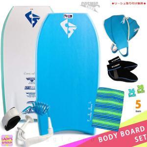 レディース ボディボード 5点 セット 36  38インチ COSMIC SURF コスミックサーフ ボディーボード ニットケース リーシュ フィン ソックス ブルー 青|xover-int