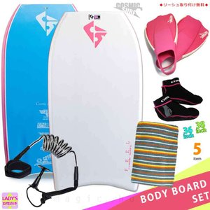 レディース ボディボード 5点 セット 36  38インチ COSMIC SURF コスミックサーフ ボディーボード ニットケース リーシュ フィン ソックス ホワイト 白|xover-int