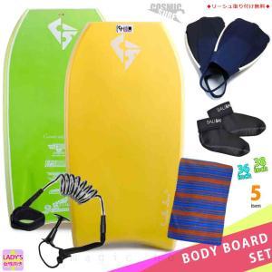 レディース ボディボード 5点 セット 36  38インチ COSMIC SURF コスミックサーフ ボディーボード ニットケース リーシュ フィン ソックス イエロー 黄|xover-int