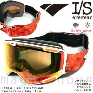 スノーゴーグル スノーボード スキー ゴーグル メンズ レディース スノボ ミラー ダブルレンズ くもり止め IS EYEWEAR アイエス アイウェアー CREW ホワイト 白|xover-int