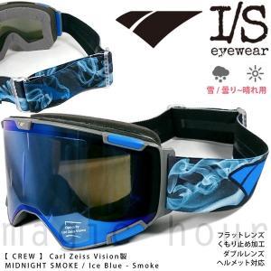 スノーゴーグル スノーボード スキー ゴーグル メンズ レディース スノボ ミラー ダブルレンズ くもり止め IS EYEWEAR アイエス アイウェアー CREW ブルー 青|xover-int