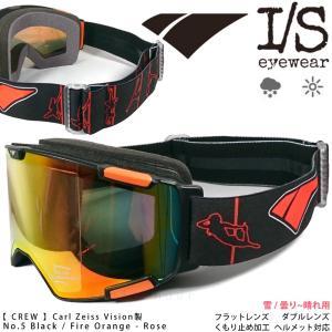 スノーゴーグル スノーボード スキー ゴーグル メンズ レディース スノボ ミラー ダブルレンズ くもり止め IS EYEWEAR アイエス アイウェアー CREW ブラック 黒|xover-int