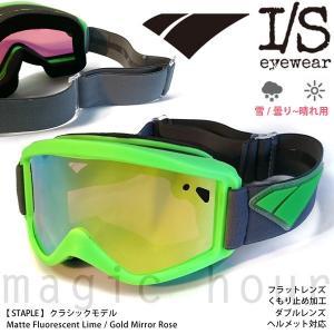 スノーボード スキー スノー ゴーグル メンズ レディース スノボ ミラー くもり止め フラット ダブルレンズ IS EYEWEAR アイエス アイウェアー STAPLE ライム|xover-int