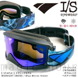 スノーゴーグル スノーボード スキー ゴーグル メンズ レディース スノボ ミラー ダブルレンズ くもり止め IS EYEWEAR アイエス アイウェアー STAPLE ブルー 青|xover-int