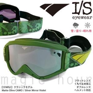 スノーボード スキー スノー ゴーグル メンズ レディース スノボ ミラー くもり止め フラット ダブルレンズ IS EYEWEAR アイエス アイウェアー STAPLE グリーン|xover-int