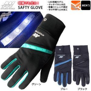 LED搭載 メンズ ランニング グローブ スマホ対応 光る 手袋 自転車 ジョギング ウォーキング 陸上 バイク レーシング ATHLETE WORLD アスリート ワールド|xover-int