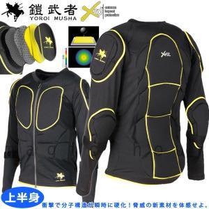 スノーボード プロテクター 鎧武者 YOROI MUSHA メンズ レディース ボディープロテクター ジャケット 上半身 大人用 長袖 スポーツ ウェア 3レイヤー 速乾 黒|xover-int