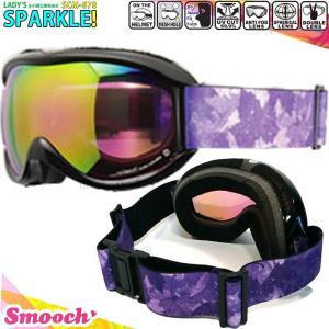 スノーボード スキー ゴーグル レディース スノーゴーグル Smooch(スムーチ) SPARKLE! ミラー加工 くもり止め ダブルレンズ 球面レンズ メンズ ユニセックス 黒|xover-int