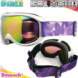 スノーボード スキー ゴーグル レディース スノーゴーグル Smooch(スムーチ) SPARKLE! ミラー加工 くもり止め ダブルレンズ 球面レンズ メンズ ユニセックス 白|xover-int