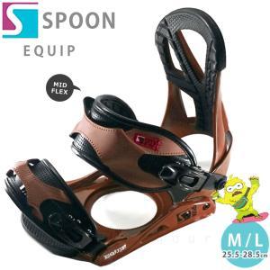 スノーボード ビンディング スノボー バインディング メンズ レディース SPOON スプーン EQUIP 19-20 グラトリ 軽量 茶色 無地 / 板と同時購入で取付無料|xover-int
