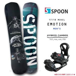 スノーボード 板 メンズ 2点 セット スノボー ビンディング SPOON スプーン EMOTION 初心者 グラトリ ハイブリッドキャンバー ボード 柔らかい 軽量 おしゃれ 黒|xover-int