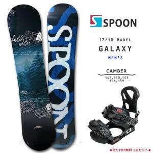 スノーボード 板 メンズ 2点 セット スノボー ビンディング SPOON スプーン GALAXY 初心者 簡単 グラトリ キャンバー ボード パーク かっこいい 黒 ブラック|xover-int