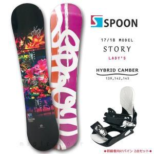 スノーボード 板 レディース 2点 セット スノボー ビンディング SPOON スプーン STORY 初心者 ハイブリッド キャンバー ボード グラトリ カワイイ おしゃれ 黒|xover-int