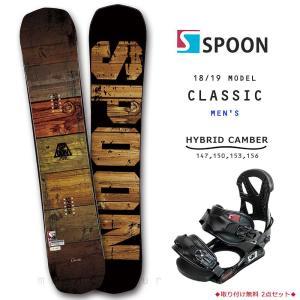 スノーボード 板 メンズ 2点 セット スノボー ビンディング SPOON スプーン CLASSIC 初心者 グラトリ ハイブリッドキャンバー ボード 柔らかい 軽量 おしゃれ 茶|xover-int