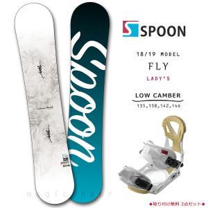 スノーボード 板 レディース 2点 セット スノボー ビンディング SPOON スプーン FLY 初心者 イージー キャンバー ボード 軽量 大人 カワイイ ソフトフレックス|xover-int