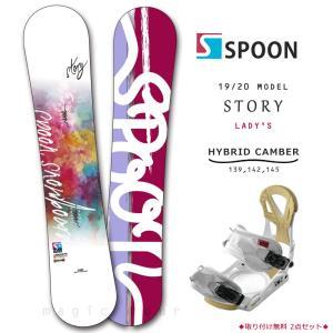 スノーボード 板 レディース 2点 セット スノボー ビンディング SPOON スプーン STORY 初心者 イージー キャンバー ボード 軽量 大人 カワイイ ソフトフレックス|xover-int