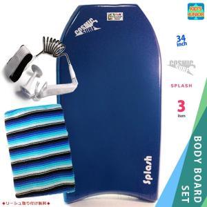子供用 ボディボード 3点 セット キッズ ジュニア ボディーボード 34インチ ニットケース リーシュコード COSMIC SURF コスミックサーフ SPLASH-JRSET3-BLU|xover-int