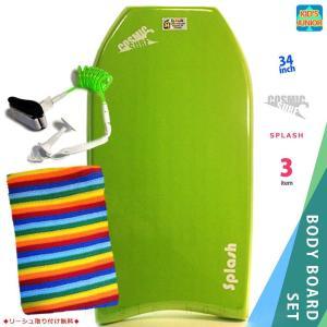 子供用 ボディボード 3点 セット キッズ ジュニア ボディーボード 34インチ ニットケース リーシュコード COSMIC SURF コスミックサーフ SPLASH-JRSET3-LIM|xover-int