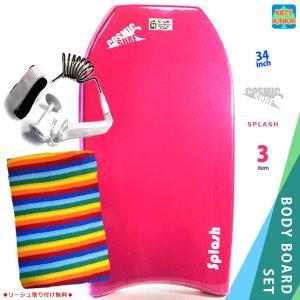 子供用 ボディボード 3点 セット キッズ ジュニア ボディーボード 34インチ ニットケース リーシュコード COSMIC SURF コスミックサーフ SPLASH-JRSET3-RSP|xover-int