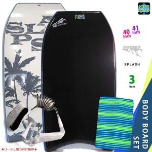 メンズ ボディボード 3点 セット 40インチ 41インチ COSMIC SURF コスミックサーフ ボディーボード ニットケース リーシュコード SPLASH-MSET3-BLK|xover-int