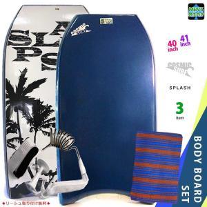 メンズ ボディボード 3点 セット 40インチ 41インチ COSMIC SURF コスミックサーフ ボディーボード ニットケース リーシュコード SPLASH-MSET3-BLU|xover-int
