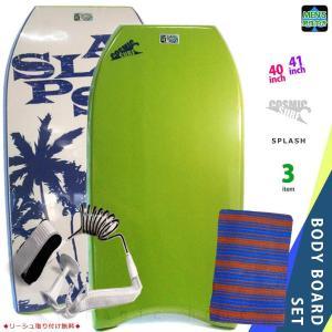 メンズ ボディボード 3点 セット 40インチ 41インチ COSMIC SURF コスミックサーフ ボディーボード ニットケース リーシュコード SPLASH-MSET3-LIM|xover-int