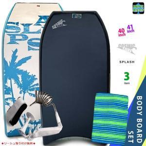 メンズ ボディボード 3点 セット 40インチ 41インチ COSMIC SURF コスミックサーフ ボディーボード ニットケース リーシュコード SPLASH-MSET3-NVY|xover-int