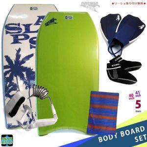 メンズ ボディボード 5点 セット 40インチ 41インチ COSMIC SURF コスミックサーフ ボディーボード ニットケース リーシュ フィン ソックス SPLASH-MSET5-LIM xover-int