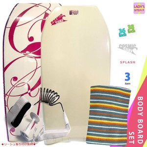レディース ボディボード 3点 セット 36インチ 38インチ COSMIC SURF コスミックサーフ ボディーボード ニットケース リーシュコード SPLASH-WSET3-WHT|xover-int