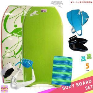 レディース ボディボード 5点 セット 36  38インチ COSMIC SURF コスミックサーフ ボディーボード ニットケース リーシュ フィン ソックス SPLASH-WSET5-LIM|xover-int