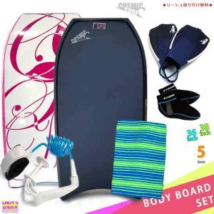 レディース ボディボード 5点 セット 36  38インチ COSMIC SURF コスミックサーフ ボディーボード ニットケース リーシュ フィン ソックス SPLASH-WSET5-NVY|xover-int